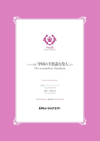 CS18 コンクール セレクション バレエ音楽「中国の不思議な役人」より【Der wunderbare Mandarin】