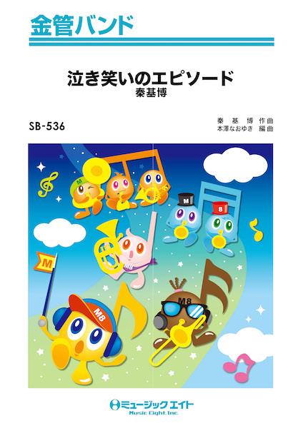 SB536 金管バンド 泣き笑いのエピソード/秦基博