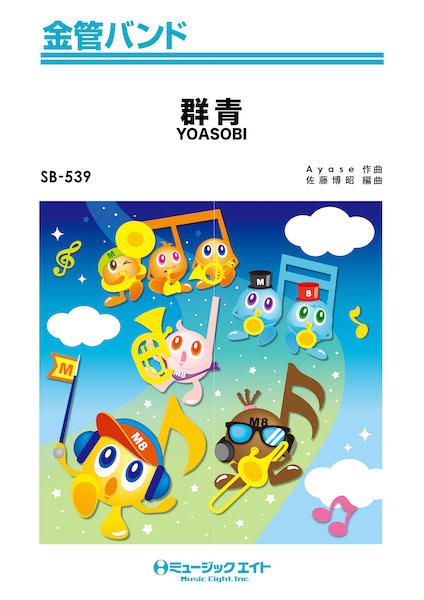 SB539 金管バンド 群青/YOASOBI
