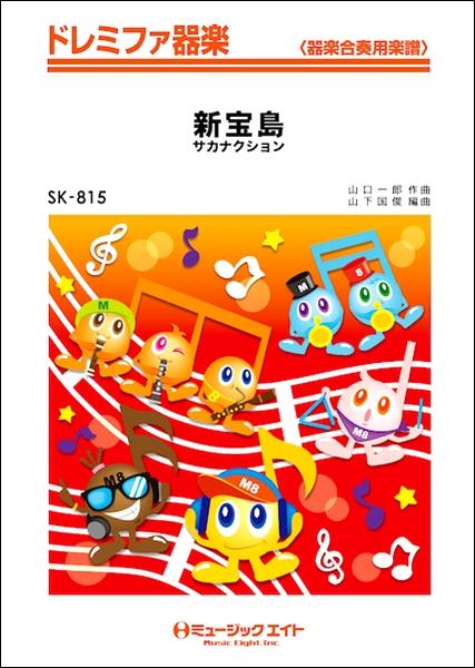 SK815 新宝島/サカナクション