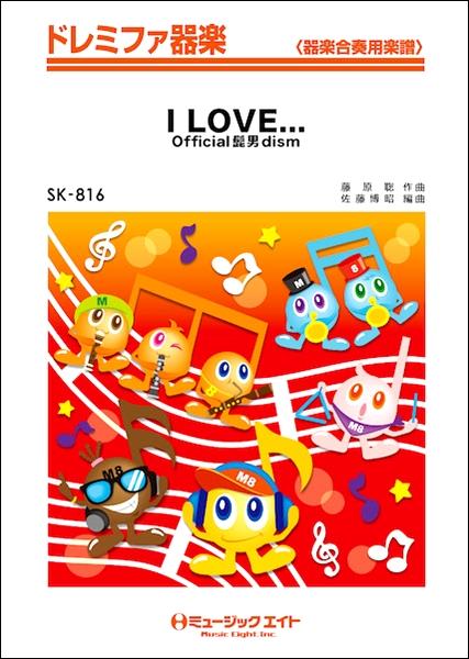 SK816 I LOVE.../Official髭男dism