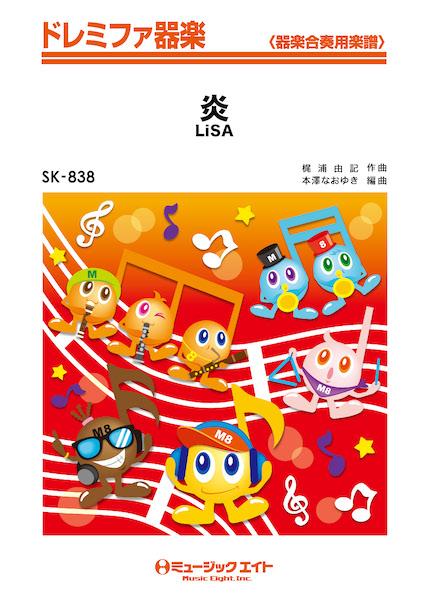 SK838 炎/LiSA