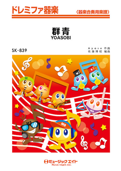 SK839 群青/YOASOBI