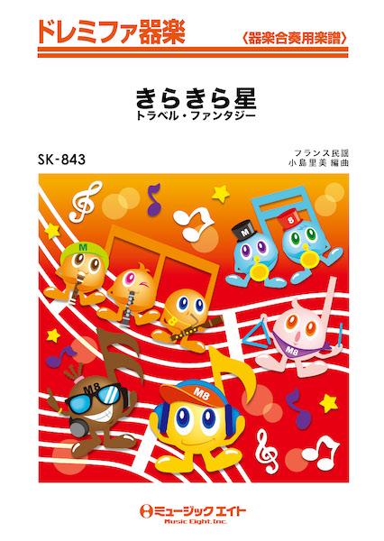 SK843 ドレミファ器楽 きらきら星【トラベル・ファンタジー】
