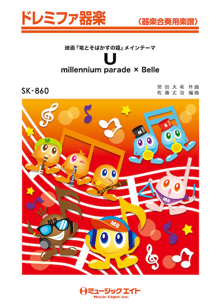 SK860 ドレミファ器楽 U(映画『竜とそばかすの姫』メインテーマ)/millennium parade × Belle