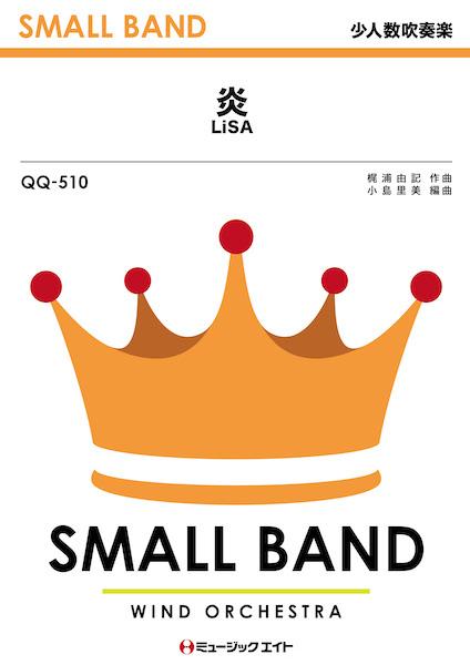 QQ510 炎/LiSA