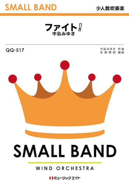 QQ517 少人数吹奏楽 ファイト!/中島みゆき