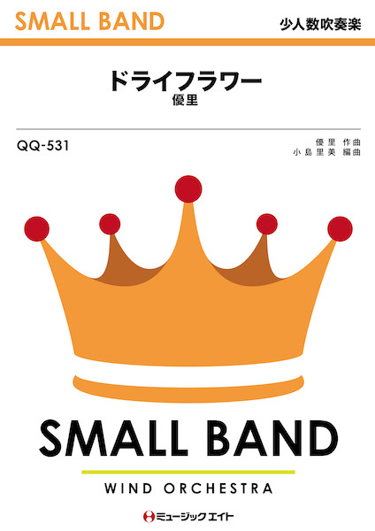 QQ531 少人数吹奏楽 ドライフラワー/優里