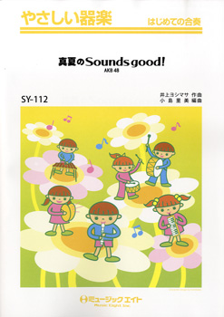 SY112 やさしい器楽 真夏のSOUNDS GOOD!/AKB48