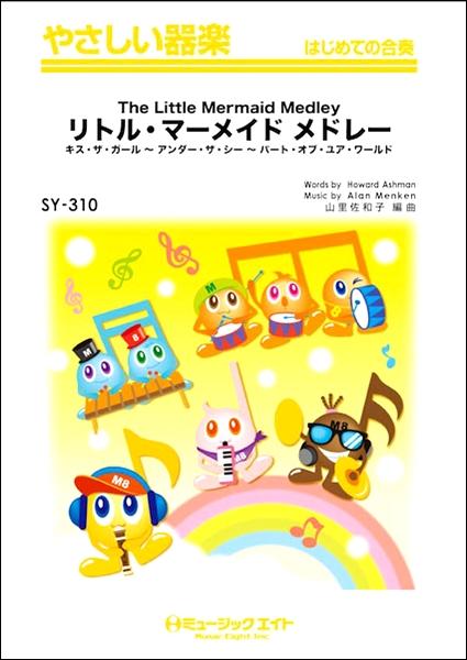 SY310 リトル・マーメイド メドレー【The Little Mermaid Medley】
