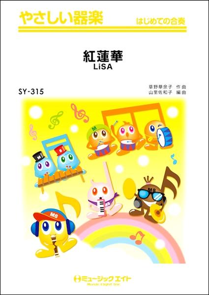 SY315 紅蓮華/LiSA