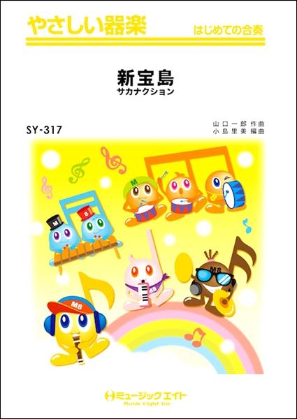 SY317 新宝島/サカナクション