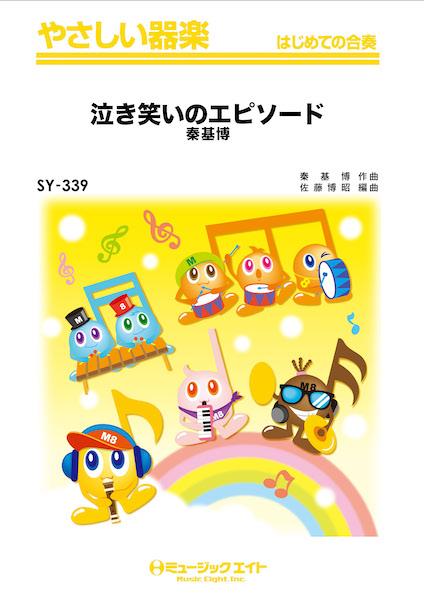 SY339 やさしい器楽 泣き笑いのエピソード/秦基博