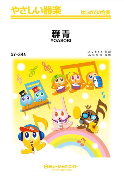 SY346 やさしい器楽 群青/YOASOBI