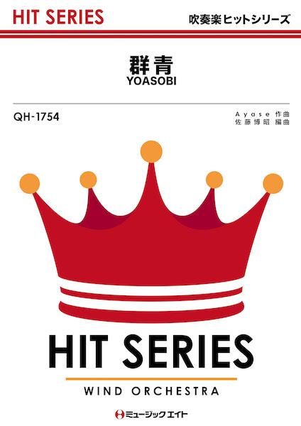 QH1754 群青/YOASOBI