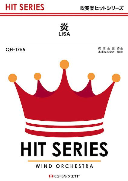 QH1755 炎/LiSA