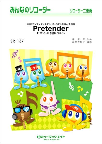 SR137 Pretender/Official髭男dism