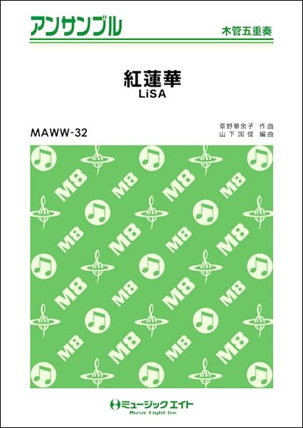 MAWW32 紅蓮華【木管五重奏】/LiSA