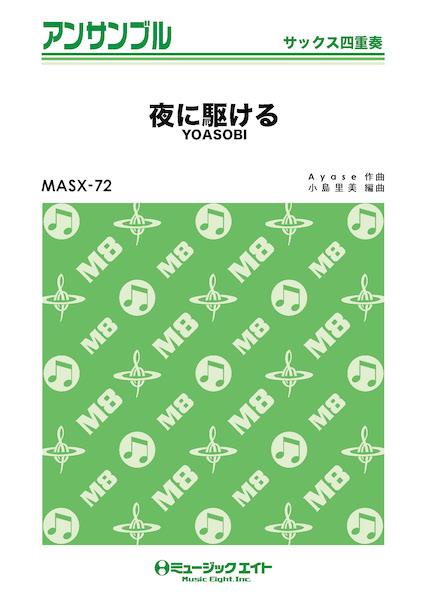 MASX72 サックス・アンサンブル 夜に駆ける【サックス四重奏】/YOASOBI