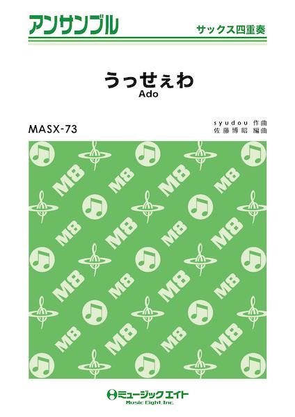 MASX73 サックス・アンサンブル うっせぇわ【サックス四重奏】/Ado