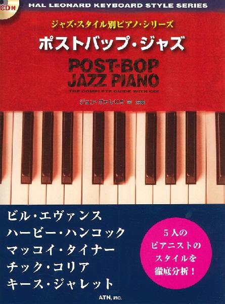 ジャズ・スタイル別ピアノ・シリーズ ポストバップ・ジャズ CD付