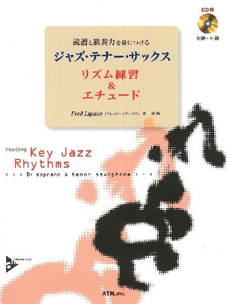 読譜と演奏力を身につける ジャズ・テナー・サックス リズム練習&エチュード