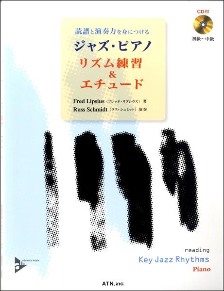 読譜と演奏力を身につける ジャズ・ピアノリズム練習&エチュード
