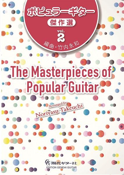 ポピュラーギター傑作選 vol.2
