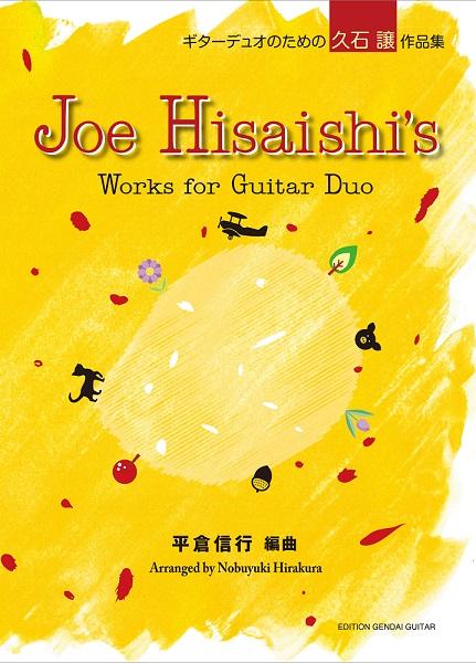 ギターデュオのための久石譲作品集 平倉信行編曲