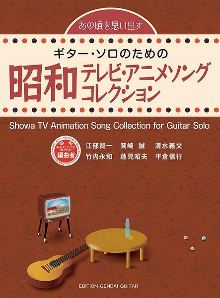 あの頃を思い出す ギター・ソロのための 昭和テレビ・アニメソングコレクション
