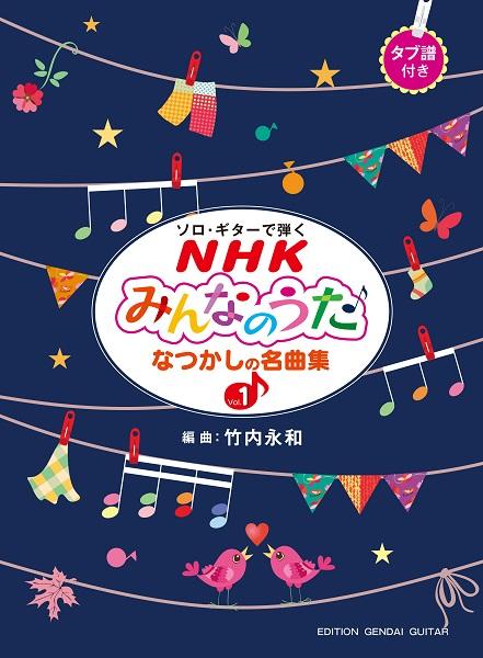 ギターソロで弾く NHKみんなのうた なつかしの名曲集Vol.1