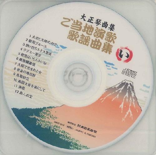 ミュージックデータCD 大正琴曲集/ご当地演歌歌謡曲集(い)