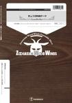 ズーラシアンウッドウインズシリーズ 楽譜『きょうの料理テーマ』(木管五重奏)