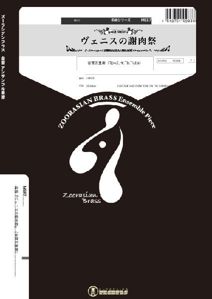 ズーラシアンブラスシリーズ 楽譜『ヴェニスの謝肉祭』(金管五重奏)