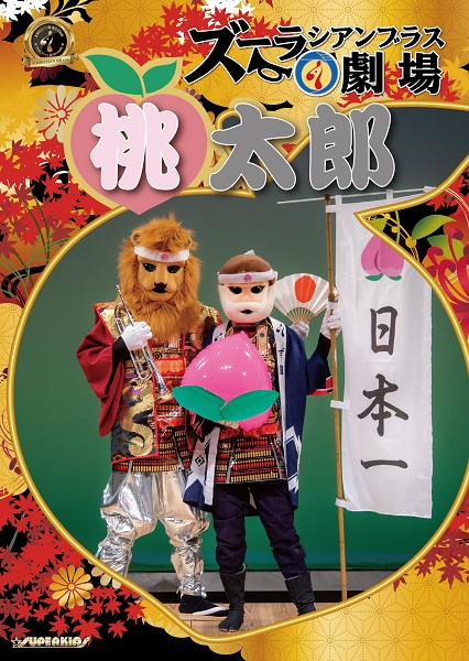 DVD『音楽朗読劇 ズーラシアンブラス劇場「桃太郎」』
