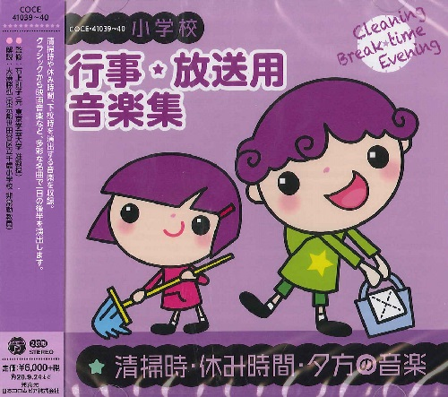 CD 小学校 行事・放送用音楽集 清掃時・休み時間・夕方の音楽