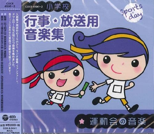 CD 小学校行事・放送用音楽集運動会の音楽