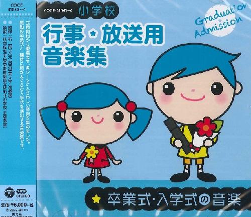 CD 小学校 行事・放送用音楽集 卒業式・入学式の音楽