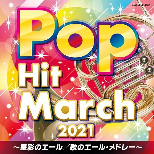 CD 2021ポップ・ヒット・マーチ ~星影のエール/歌のエール・メドレー~