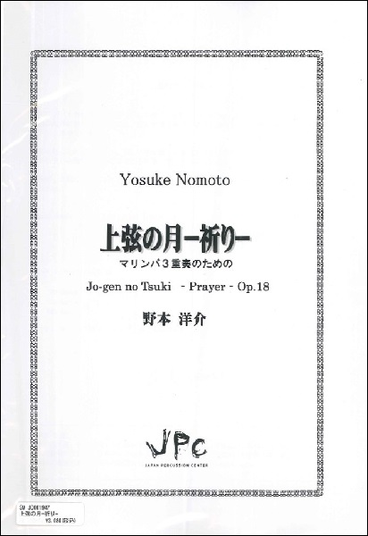 JC001947 JPC楽譜 上弦の月-祈り-