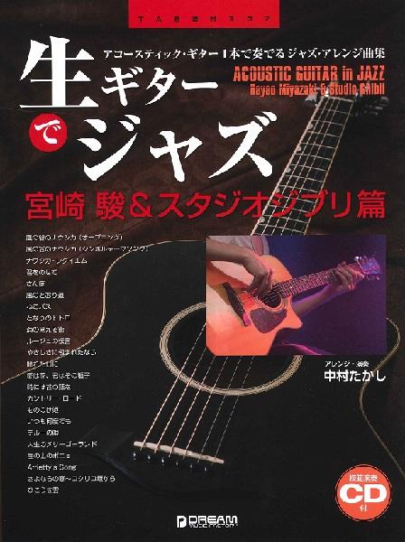 TAB譜付スコア 生ギターでジャズ~宮崎駿&スタジオジブリ篇