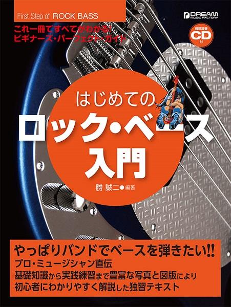 これ1冊で全てがわかる!! はじめてのロック・ベース入門[模範演奏CD付]