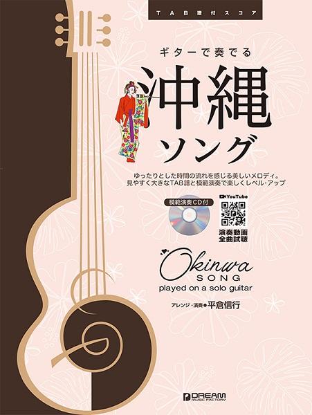 TAB譜付スコア ギターで奏でる/沖縄ソング [模範演奏CD付]
