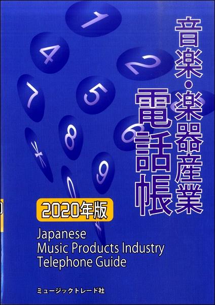 音楽・楽器産業電話帳 2020年版