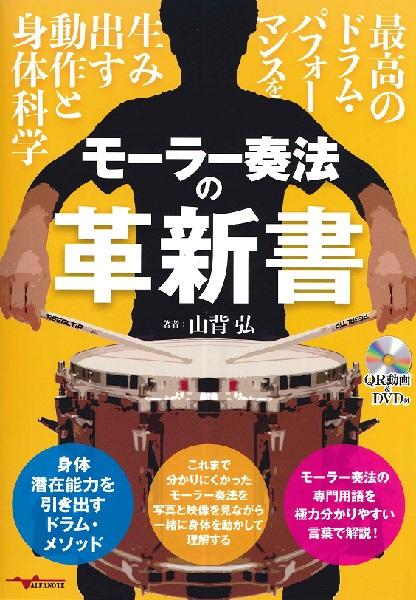 モーラー奏法の革新書