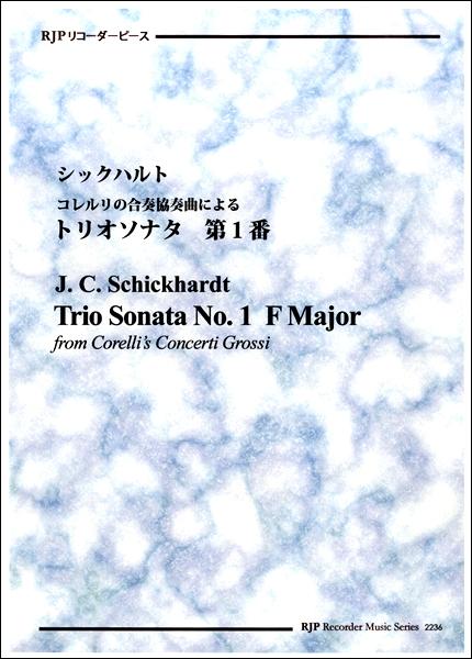 RP シックハルト コレルリの合奏協奏曲によるトリオソナタ第1番
