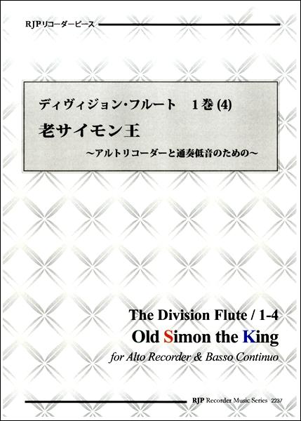 RPディヴィジョン・フルート 第1巻(4)老サイモン王