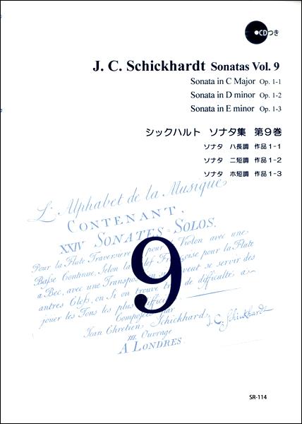 SR-114シックハルト ソナタ集 第9巻