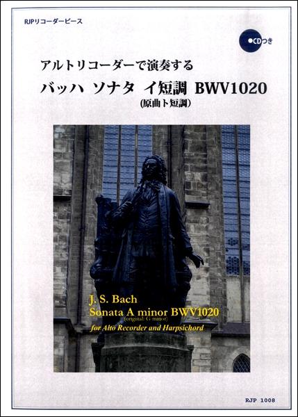 RP アルトリコーダーで演奏するバッハソナタイ短調BWV1020