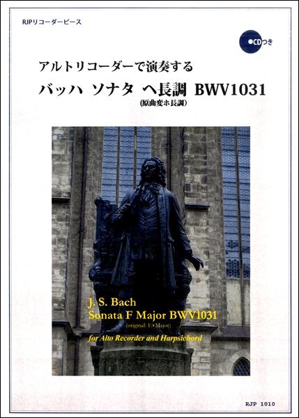 RP アルトリコーダーで演奏するバッハソナタヘ長調BWV1031